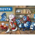 синие коты на почте Украина